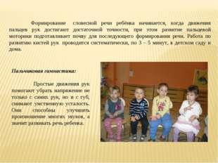 Формирование словесной речи ребёнка начинается, когда движения пальцев рук