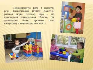 Немаловажную роль в развитии речи дошкольников играют сюжетно-ролевые игры.