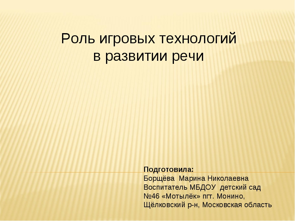 Роль игровых технологий в развитии речи Подготовила: Борщёва Марина Николаевн...