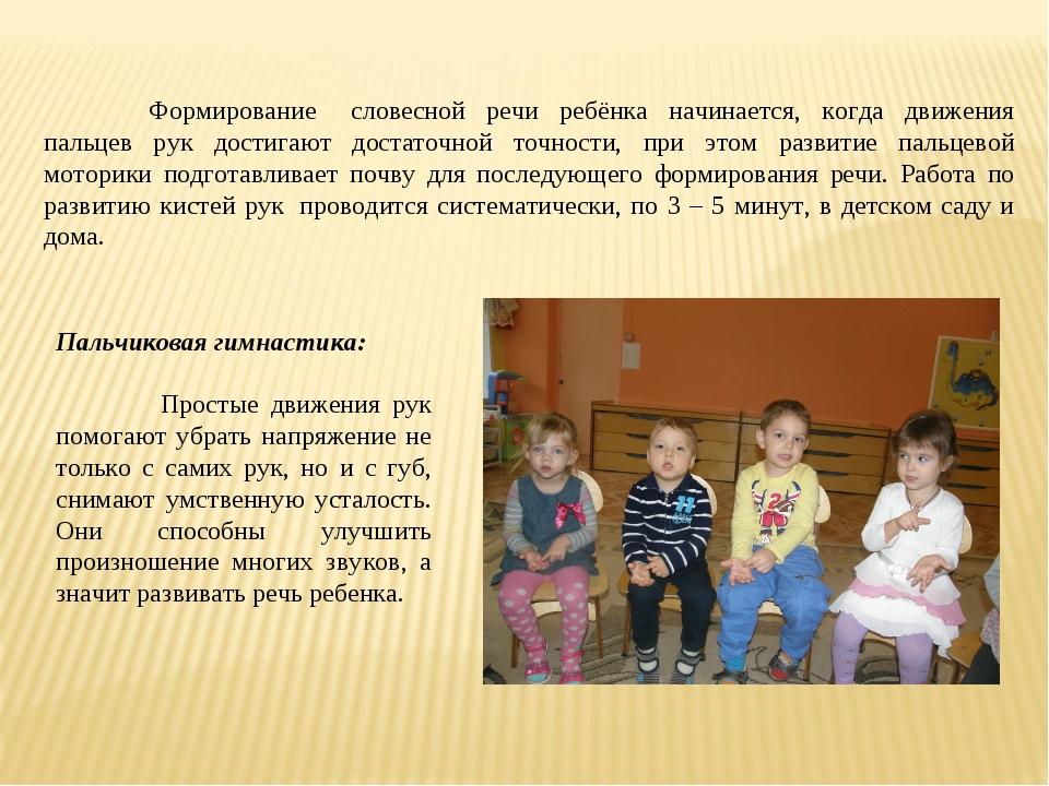 Формирование словесной речи ребёнка начинается, когда движения пальцев рук...