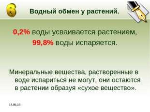 * Водный обмен у растений. 0,2% воды усваивается растением, 99,8% воды испаря