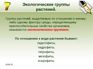 * Экологические группы растений. Группы растений, выделяемые по отношению к к