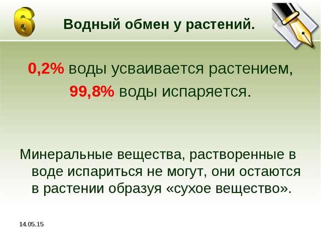 * Водный обмен у растений. 0,2% воды усваивается растением, 99,8% воды испаря...