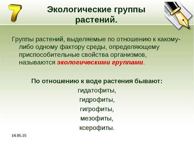 * Экологические группы растений. Группы растений, выделяемые по отношению к к...