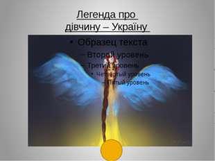 Легенда про дівчину – Україну