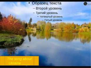 The song about Ukraine C:\Users\Гриша\Desktop\день рідної мови\The song abou