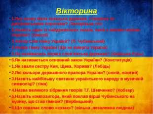 Вікторина 1.Яку назву мала козацька держава, створена за дніпровськими порога