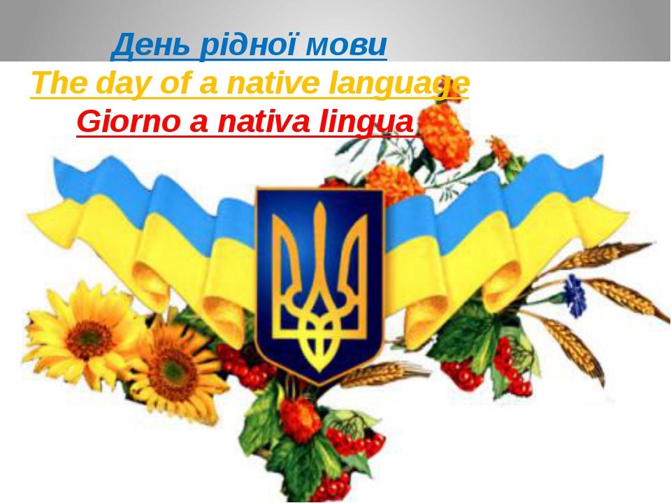 День рідної мови The day of a native language Giorno a nativa lingua