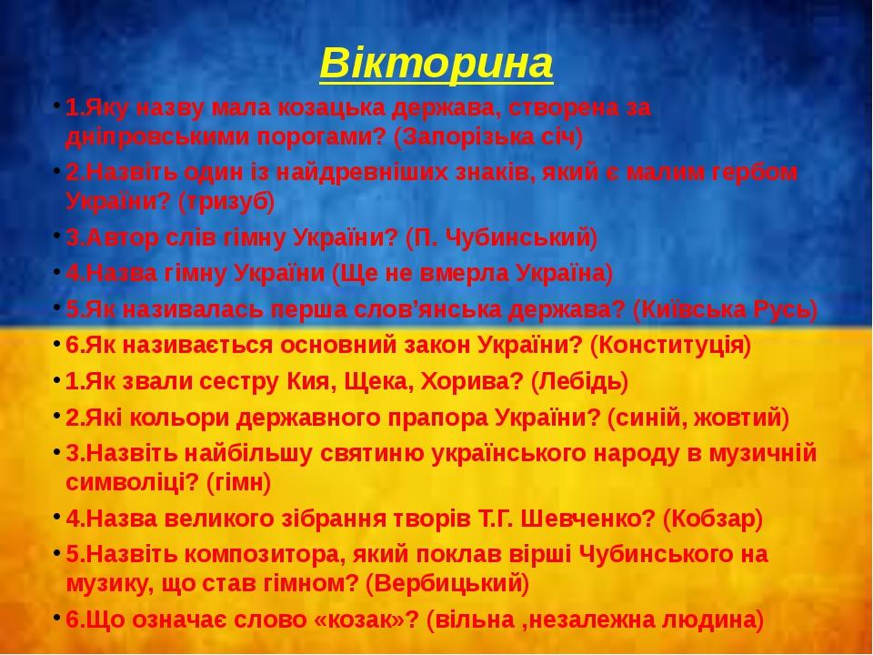 Вікторина 1.Яку назву мала козацька держава, створена за дніпровськими порога...