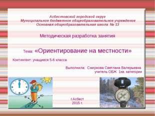Асбестовский городской округ Муниципальное бюджетное общеобразовательное учре