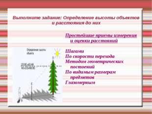 Выполните задание: Определение высоты объектов и расстояния до них Простейшие