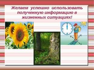 Желаем успешно использовать полученную информацию в жизненных ситуациях!