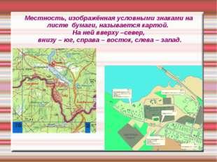 Местность, изображённая условными знаками на листе бумаги, называется картой.