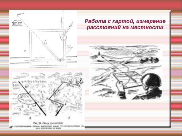 Работа с картой, измерение расстояний на местности