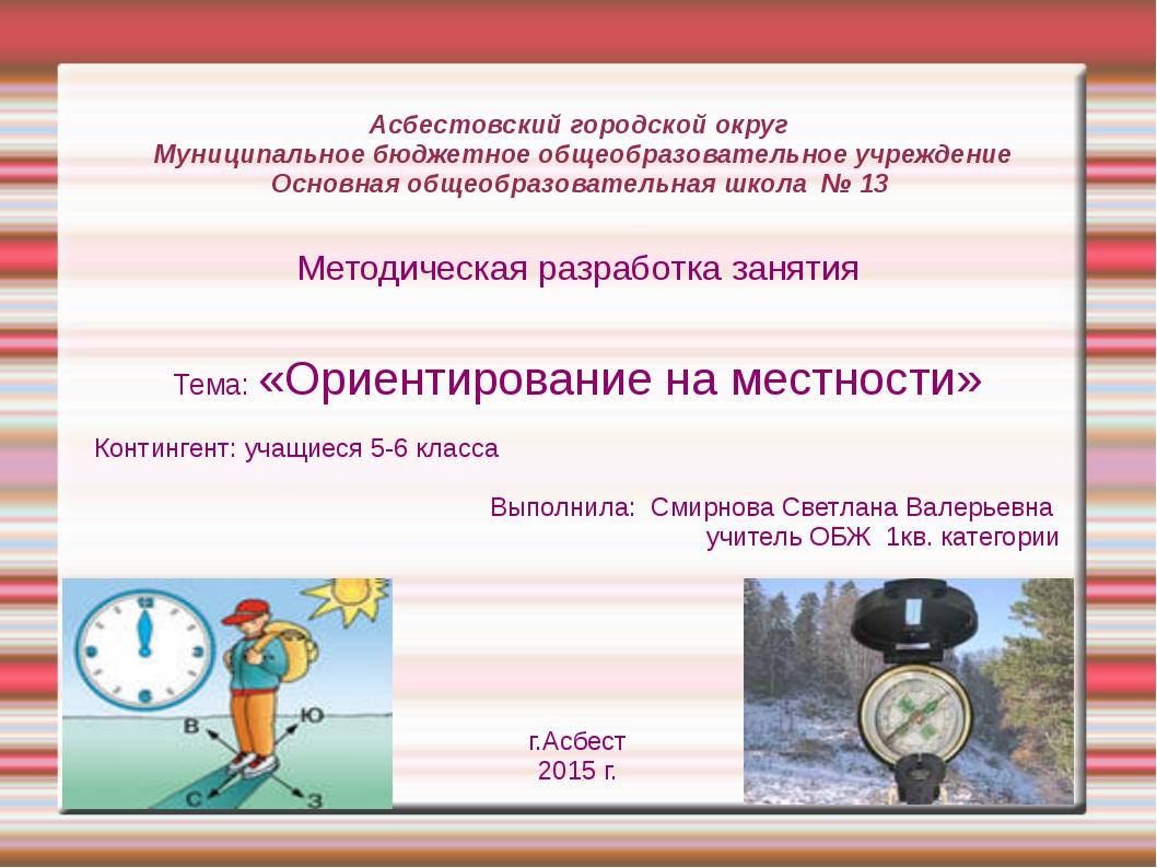 Асбестовский городской округ Муниципальное бюджетное общеобразовательное учре...