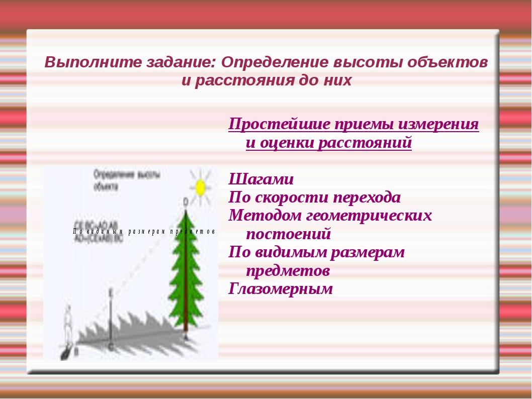 Выполните задание: Определение высоты объектов и расстояния до них Простейшие...