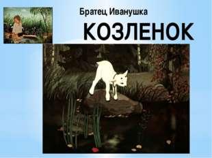 Братец Иванушка КОЗЛЕНОК