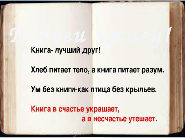 Береги книгу! Книга- лучший друг! Хлеб питает тело, а книга питает разум. Ум...