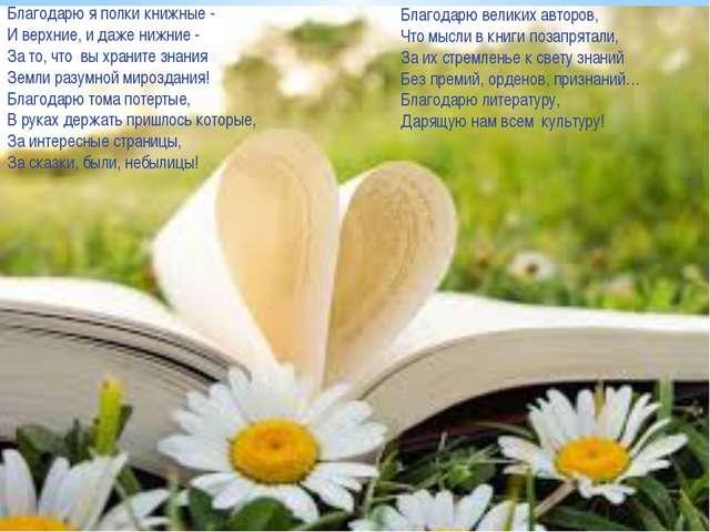 Благодарю я полки книжные - И верхние, и даже нижние - За то, что вы хранит...