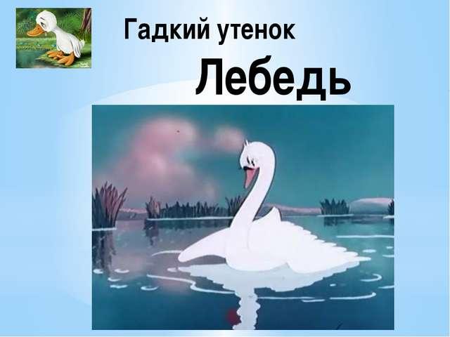 Гадкий утенок Лебедь