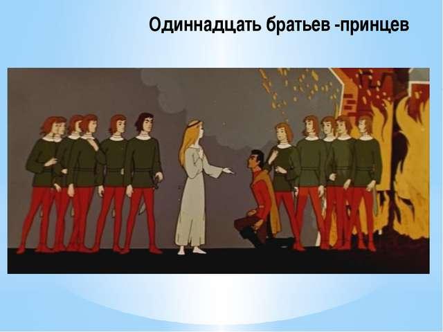 Одиннадцать братьев -принцев