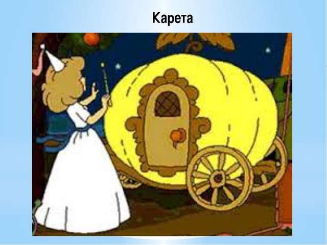 Карета