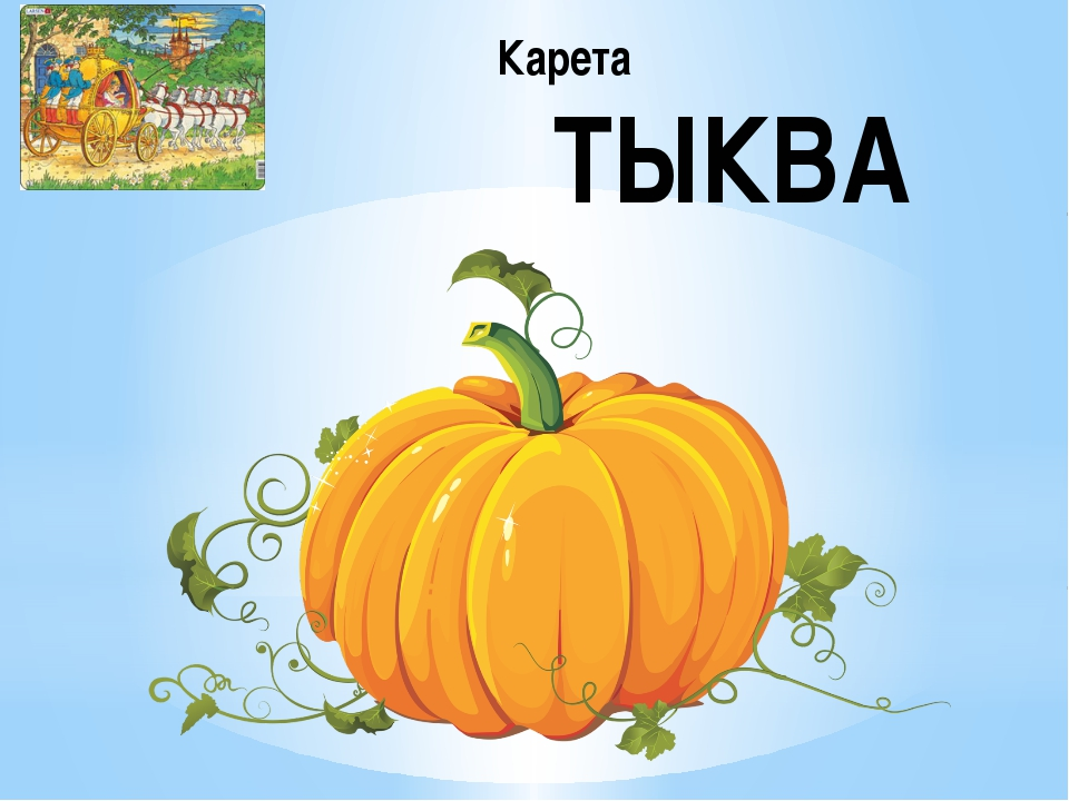 Карета ТЫКВА