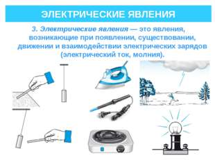 ЭЛЕКТРИЧЕСКИЕ ЯВЛЕНИЯ 3. Электрические явления— это явления, возникающие при