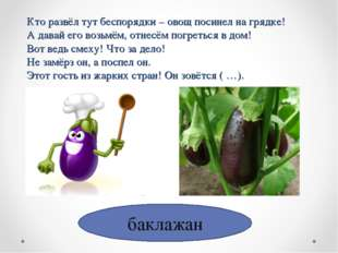 баклажан Кто развёл тут беспорядки – овощ посинел на грядке! А давай его возь
