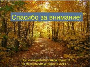 Презентацию выполнила Квачко З. С. по материалам интернета 2014 г. Спасибо за