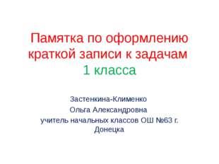 Памятка по оформлению краткой записи к задачам 1 класса Застенкина-Клименко О