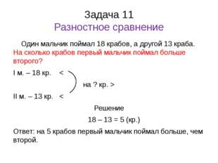 Задача 11 Разностное сравнение Один мальчик поймал 18 крабов, а другой 13 кра