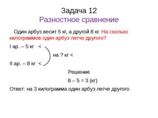 Задача 12 Разностное сравнение Один арбуз весит 5 кг, а другой 8 кг. На сколь