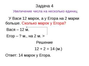 Задача 4 Увеличение числа на несколько единиц У Васи 12 марок, а у Егора на 2