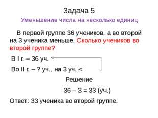Задача 5 Уменьшение числа на несколько единиц В первой группе 36 учеников, а