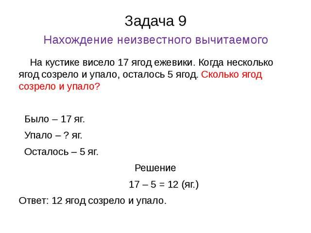 Задача 9 Нахождение неизвестного вычитаемого На кустике висело 17 ягод ежевик...