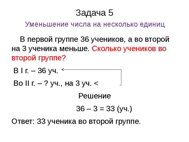 Задача 5 Уменьшение числа на несколько единиц В первой группе 36 учеников, а...