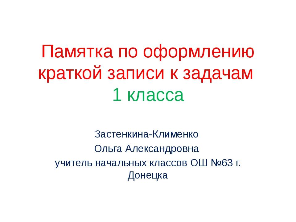 Памятка по оформлению краткой записи к задачам 1 класса Застенкина-Клименко О...