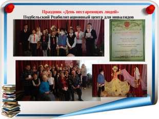Праздник «День нестареющих людей» Подбельский Реабилитационный центр для инва