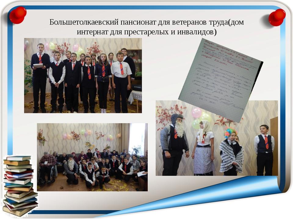 Большетолкаевский пансионат для ветеранов труда(дом интернат для престарелых...