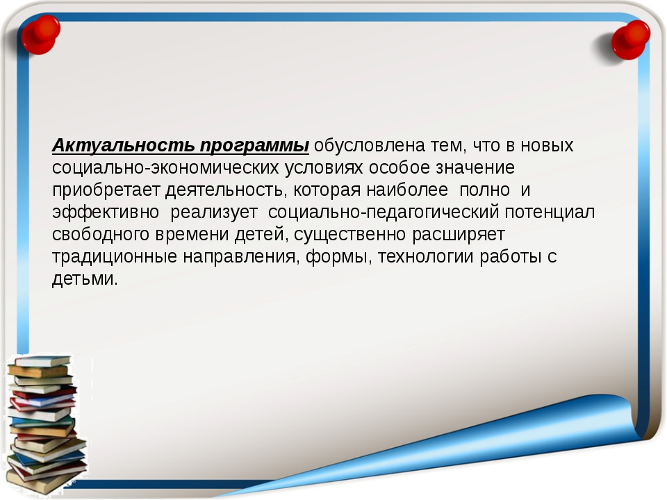 Актуальность программы обусловлена тем, что в новых социально-экономических у...