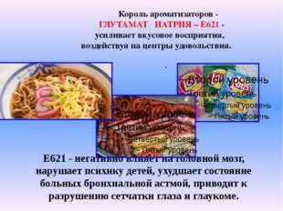 Король ароматизаторов - ГЛУТАМАТ НАТРИЯ – Е621 - усиливает вкусовое восприят