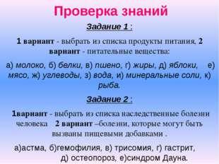 Проверка знаний Задание 1 : 1 вариант - выбрать из списка продукты питания, 2