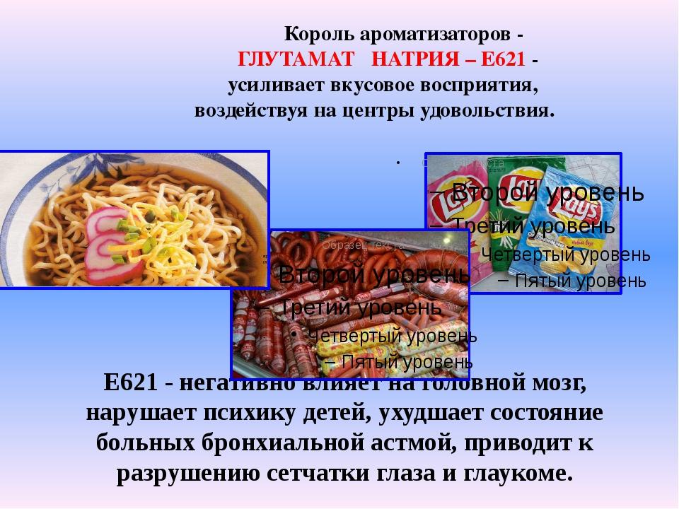 Король ароматизаторов - ГЛУТАМАТ НАТРИЯ – Е621 - усиливает вкусовое восприят...