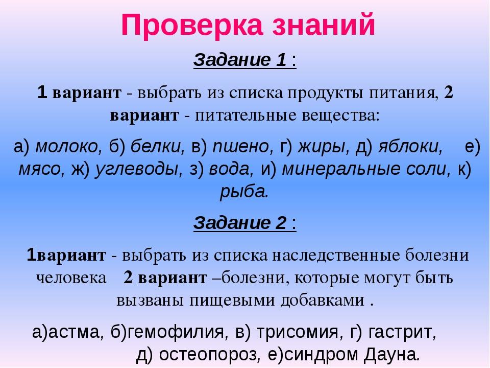 Проверка знаний Задание 1 : 1 вариант - выбрать из списка продукты питания, 2...