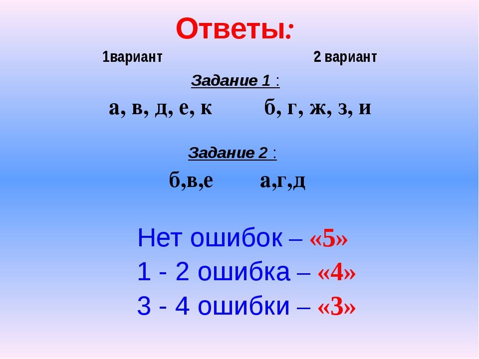 Ответы: 1вариант 2 вариант Задание 1 : а, в, д, е, к б, г, ж, з, и Задание 2...