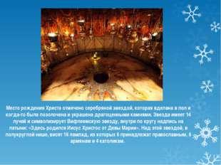 Место рождения Христа отмечено серебряной звездой, которая вделана в пол и ко