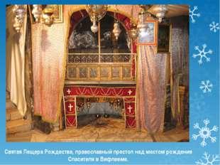 Святая Пещера Рождества, православный престол над местом рождения Спасителя в