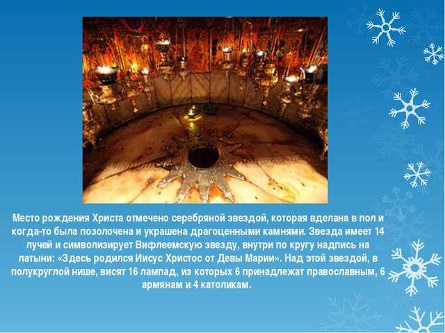 Место рождения Христа отмечено серебряной звездой, которая вделана в пол и ко...