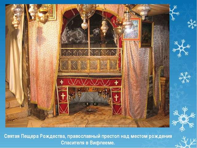 Святая Пещера Рождества, православный престол над местом рождения Спасителя в...